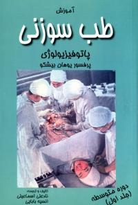 جلد دوم - آموزش طب سوزنی پاتوفیزیولوژی