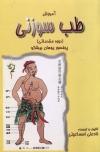 جلد اول - آموزش طب سوزنی مقدماتی