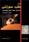 جلد سوم - درمان صد نوع بیماری با طب سوزنی