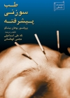 جلد چهارم - طب سوزني پيشرفته